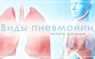 Профилактика во время и после пневмонии у взрослых
