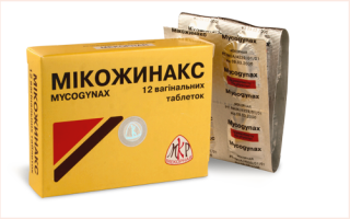 Микожинакс: инструкция по применению, цена и отзывы