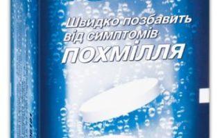 Алька-прим: инструкция по применению, цена и отзывы