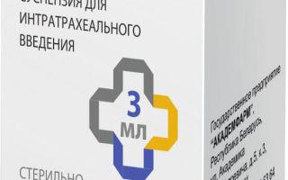 Куросурф: инструкция по применению, цена и отзывы