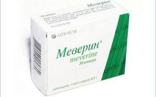 Капсулы меверин: инструкция по применению, отзывы и цена