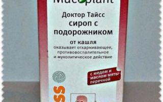 Доктор тайсс — сироп от кашля с подорожником: состав и показания