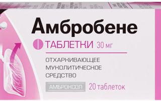 Бромгексин или амбробене: отличительные характеристики состава