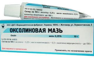 Для чего мазь оксолин? инструкция по применению, цена, использование при беременности