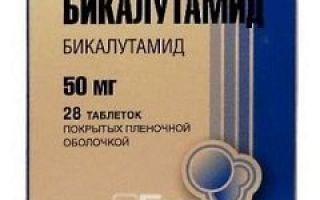 Бикалутамид: инструкция по применению, цена, отзывы и аналоги
