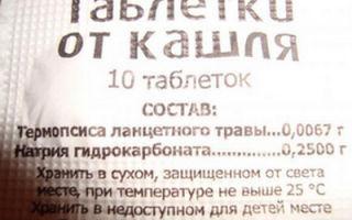 Термопсис таблетки от кашля: инструкция по применению