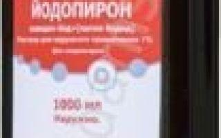 Йодопирон: инструкция по применению, цена и отзывы