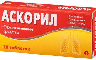 Аскорил сироп и таблетки: инструкция по применению и аналоги