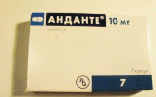 Таблетки анданте: инструкция по применению, отзывы и цена