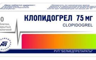 Клопидогрел: инструкция по применению, цена, аналоги и отзывы