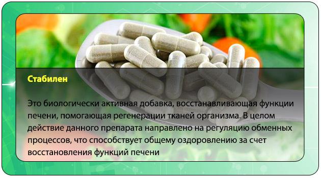 Эффективен ли препарат Stabilin для печени и как его принимать