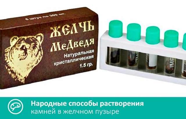 Лучшие лекарственные средства для растворения желчных камней