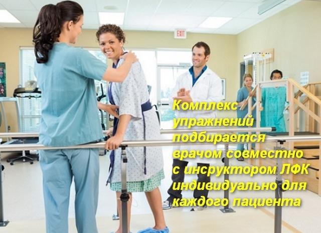 Лфк после операции грыжи позвоночника в поясничном отделе: роль восстановительных мероприятий, общие принципы, ранний, поздний и отдаленный периоды