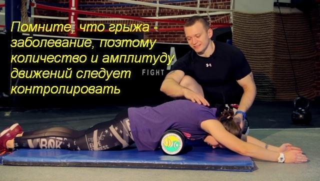 Упражнения при грыже грудного отдела позвоночника, гимнастика (видео)