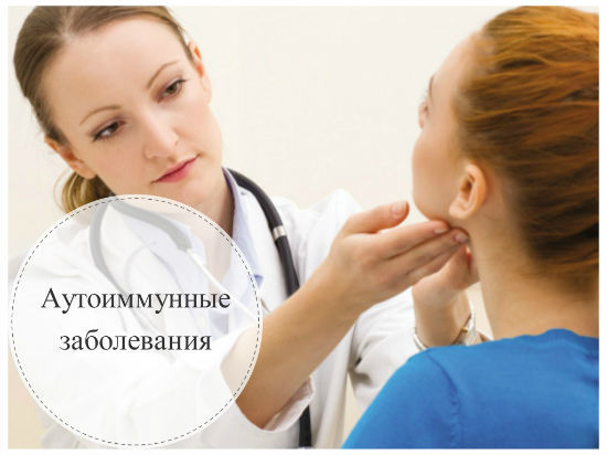 Симптомы и лечение аутоиммунных заболеваний