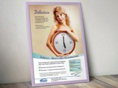 Дивигель: инструкция по применению, отзывы, цена. Как применять при планировании беременности
