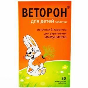 Витамины Веторон для детей: отзывы, цена, инструкция по применению