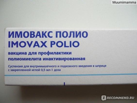 Имовакс Полио: инструкция по применению, цена и отзывы