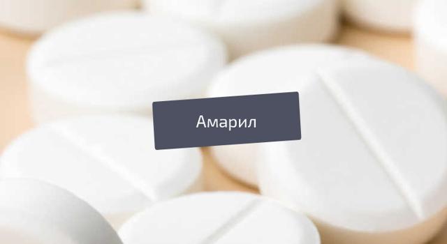 Таблетки Амарил: инструкция по применению, цена и отзывы
