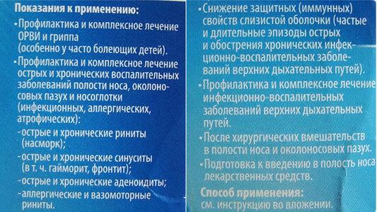 Мореназал: инструкция по применению, цена и отзывы