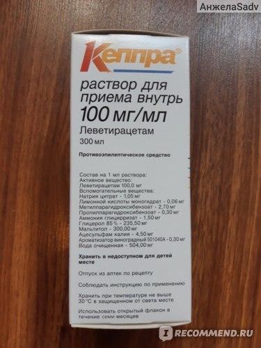 Кеппра: инструкция, отзывы на форумах, цена, аналоги