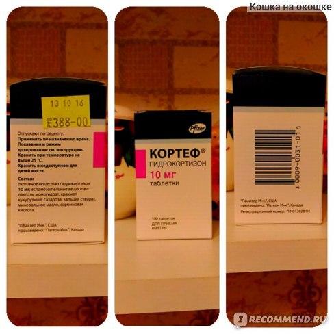 Кортеф: цена, инструкция по применению, показания и отзывы