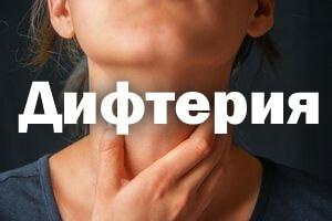 Симптомы и лечение дифтерии