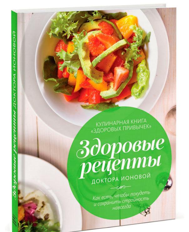 Кулинарные Рецепты Похудения. Рецепты диетических блюд — подбор лучших блюд на неделю и советы по сжиганию жира для начинающих (95 фото)