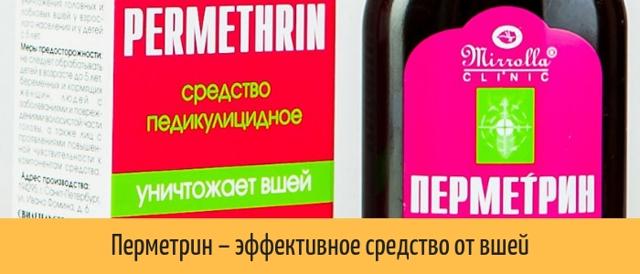 Перметрин: инструкция по применению, цена и отзывы