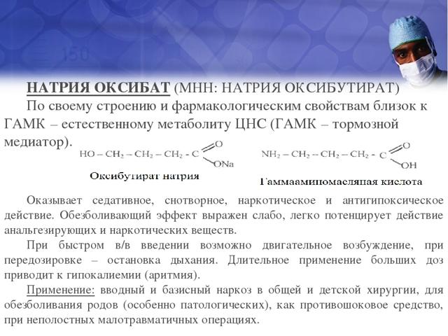 Натрия Оксибутират: инструкция по применению, купить в аптеке, последствия применения