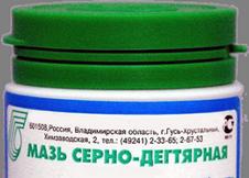 Серно-салициловая мазь: цена, инструкция по применению и отзывы