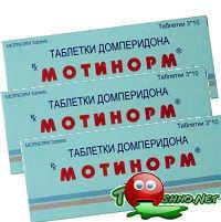 Мотинорм: инструкция по применению, цена и отзывы