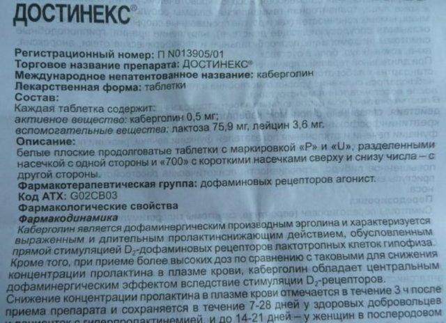 Достинекс: инструкция по применению, цена, отзывы о таблетках для прекращения лактации
