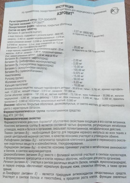 Витамины Аэровит: инструкция по применению, цена, отзывы и состав