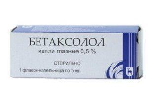 Бетаксолол: инструкция по применению, цена и отзывы