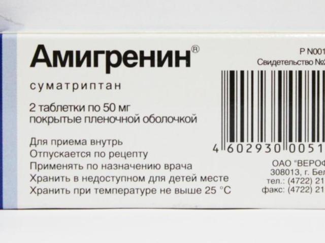 Таблетки Амигренин: инструкция по применению, цена, отзывы, аналоги