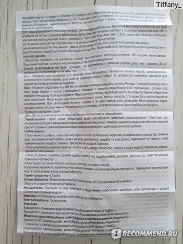 Муколван: инструкция по применению, цена и отзывы