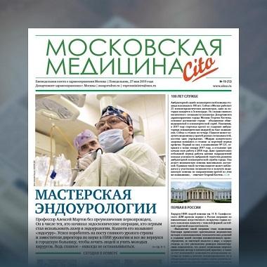 Нововведения в здравоохранении Москвы и московской области