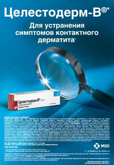 Симптомы и лечение дерматита (аллергического, контактного, периорального)