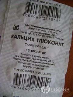 Глюконат Натрия: что это такое, цена, формула, инструкция по применению