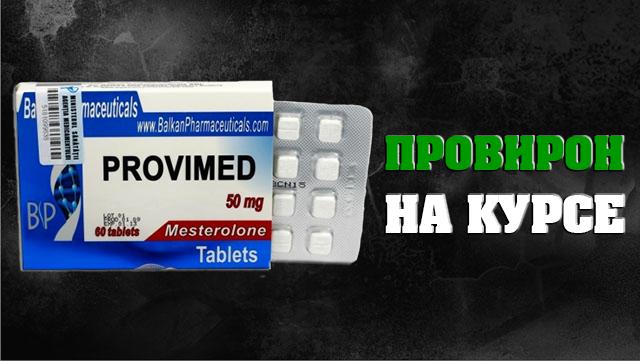 Провирон: цена в аптеке, где купить, инструкция и отзывы в бодибилдинге