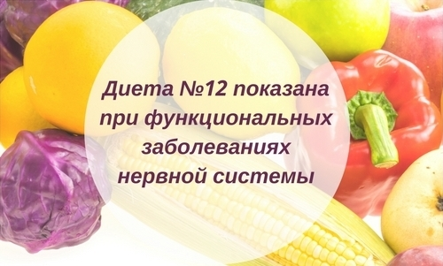 Певзнер Диеты 12. Диет-стол 12 — питание для нервной системы
