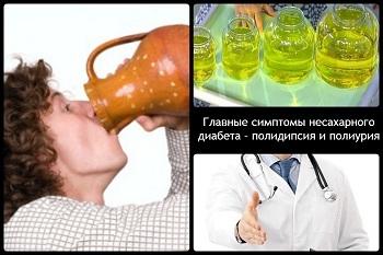 Полиурия - что это такое, причины у женщин и мужчин и детей, симптомы, лечение