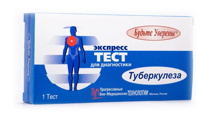 Экспресс тест на туберкулез: достоинства и недостатки, стоимость