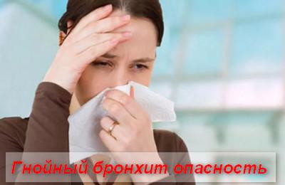 Гнойный бронхит: причины, симптомы, диагностика и лечение