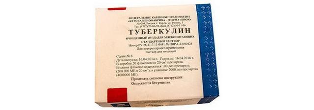 Туберкулин: инструкция по применению, побочные действия, аналоги