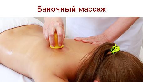Массаж при бронхите: действие массажа, виды и техники