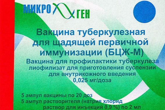 Состав вакцины БЦЖ и инструкция по применению