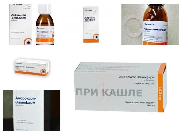Амброксол Хемофарм сироп: инструкция по применению и аналоги