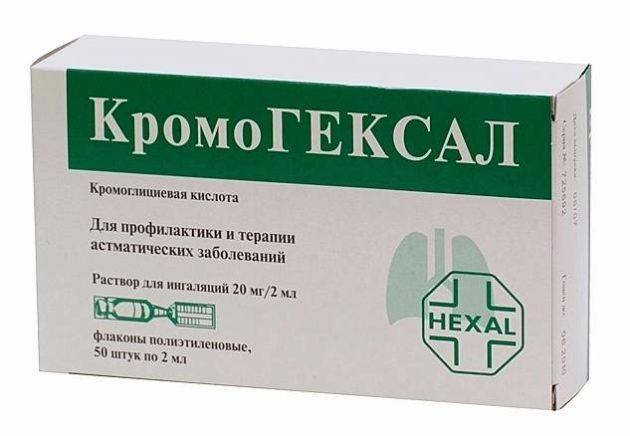 Кромогексал для ингаляций: инструкция по применению и аналоги